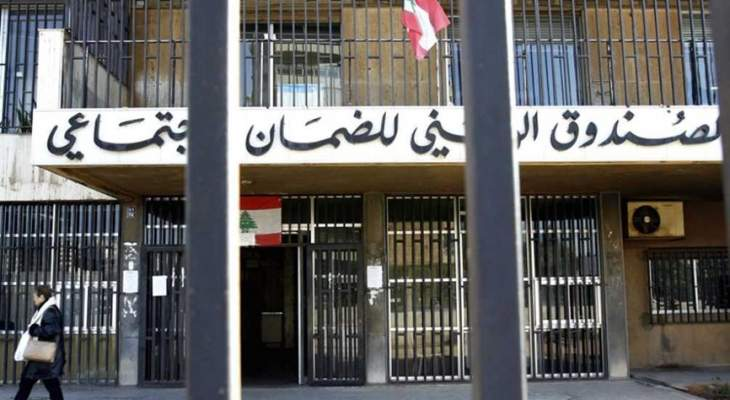 """""""الجديد"""": توقف العمل بمكاتب الضمان الإجتماعي في بيروت بسبب عدم قدرة الإدارة على شراء المازوت بالدولار"""