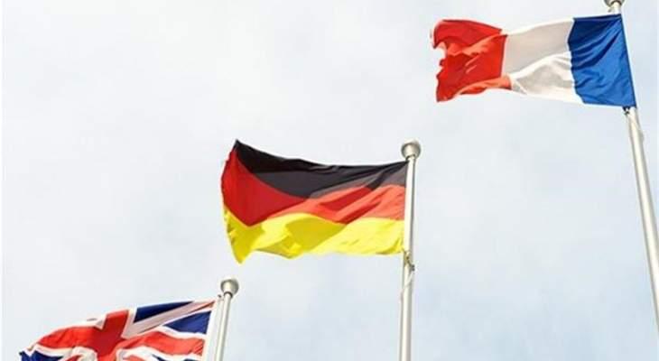 خارجية فرنسا وألمانيا وبريطانيا: على إيران وقف انتهاك خطة العمل الشاملة على الفور