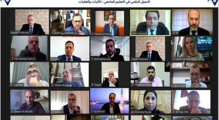 """ورشة العمل حول """"التحول الرقمي في التعليم الجامعي"""": لوضع اطار قانوني للتعليم عن بعد في لبنان"""
