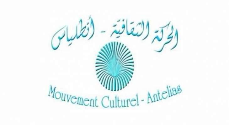 الحركة الثقافية- أنطلياس: لإرسال الإحداثيات المعدلة للمرسوم 6433 إلى الأمم المتحدة فورا