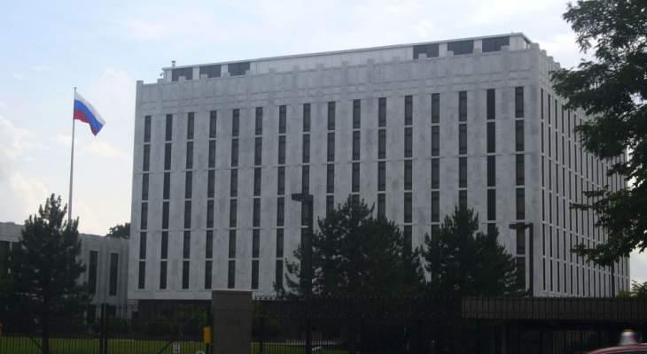 السفارة الروسية بواشنطن: سنرد على العقوبات الأميركية الأخيرة بالمثل