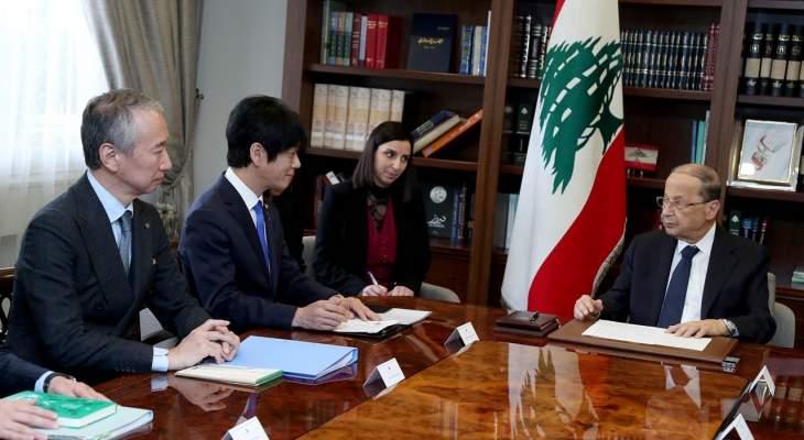 الرئيس عون بحث مع وزير العدل الياباني قضية غصن: ليس بيننا اي اتفاق تعاون قضائي او استرداد