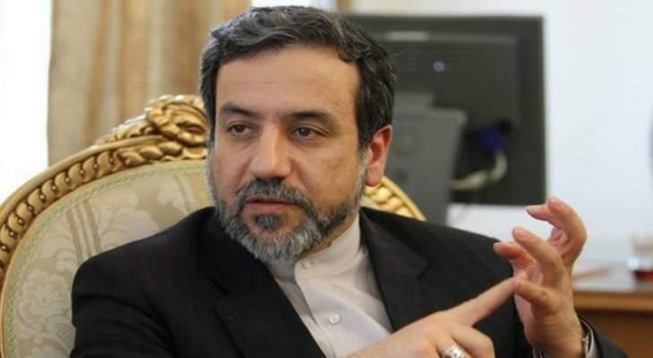 عراقجي: على أوروبا ألا تتجاهل إرادة إيران بخفض التزاماتها النووية على مراحل