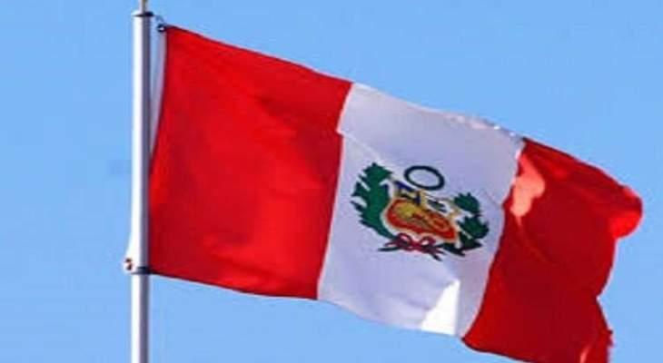 وزير خارجية بيرو: يحظر على مادورو وأعضاء حكومته دخول أراضينا