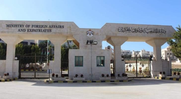 خارجية الأردن: نقف بالمطلق إلى جانب السعودية بكل ما تتخذه من إجراءات للدفاع عن أمنها