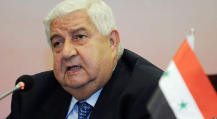 المعلم: أول جلسة للجنة الدستورية السورية ستعقد أواخر الشهر المقبل