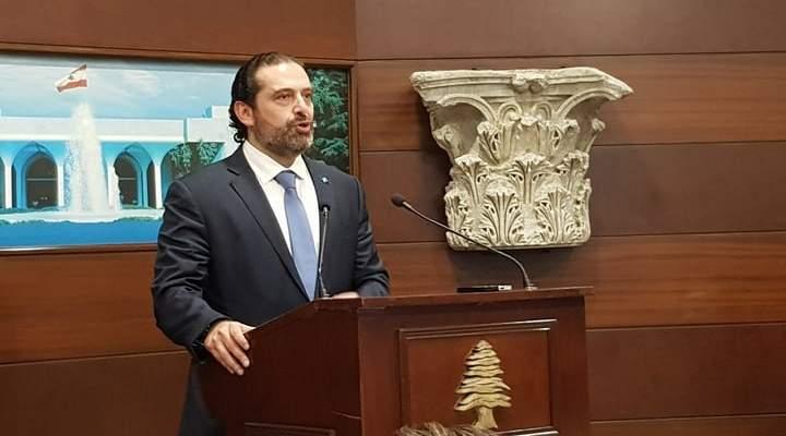 الحريري: لا مجال للبحث بتوسيع الحكومة والمطلوب حكومة من وزراء مستقلين