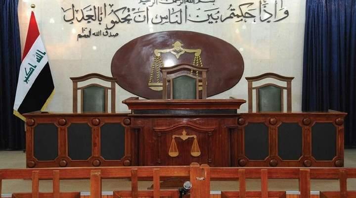 محكمة عراقية حكمت بالسجن على مسؤول سابق بتهمة إحداث ضرر جسيم بأموال الدولة