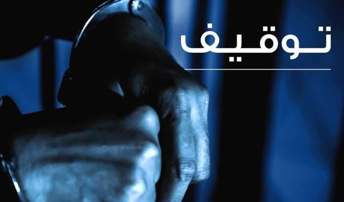 قوى الأمن: توقيف سارق مجوهرات ومبلغ مالي لمواطنة في البوشرية بعد ضربها وتكبيلها
