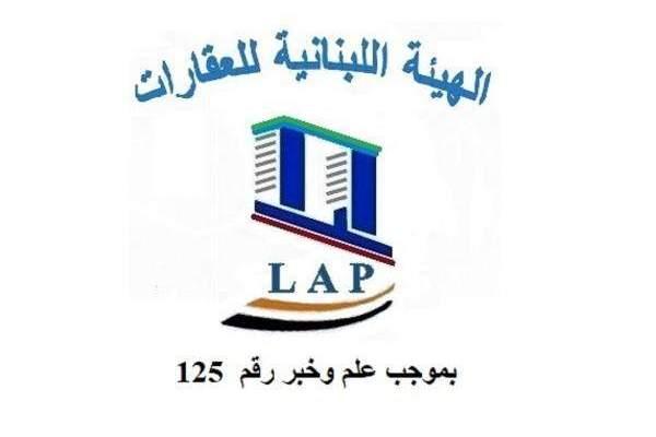 الهيئة اللبنانية للعقارات: لمراقبة السوق العقاري والحد من استغلال ارتفاع سعر الدولار