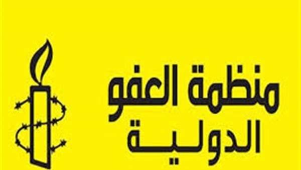 العفو الدولية: السعودية تواصل حملة اعتقالات غير مبررة