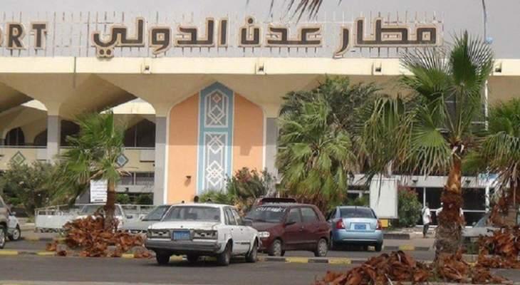 العربية: التقرير بشأن هجوم مطار عدن قدم لمجلس الأمن للمناقشة