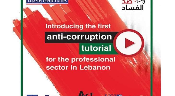 جامعة القديس يوسف وجمعية حقوق المكلفين أطلقتا أول برنامج تعليمي عن مكافحة الفساد