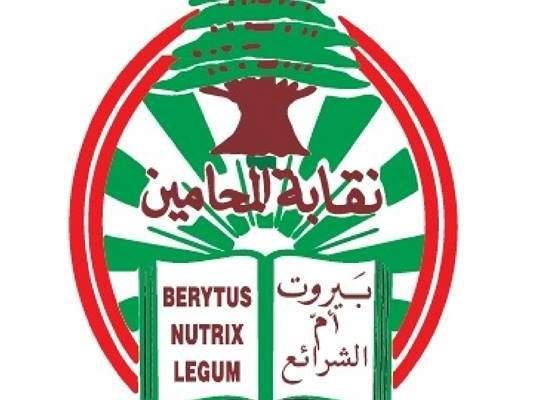 تقرير لغرفة عمليات نقابة محامي بيروت: 465 اخلاء سبيل إلكترونيا في 2020