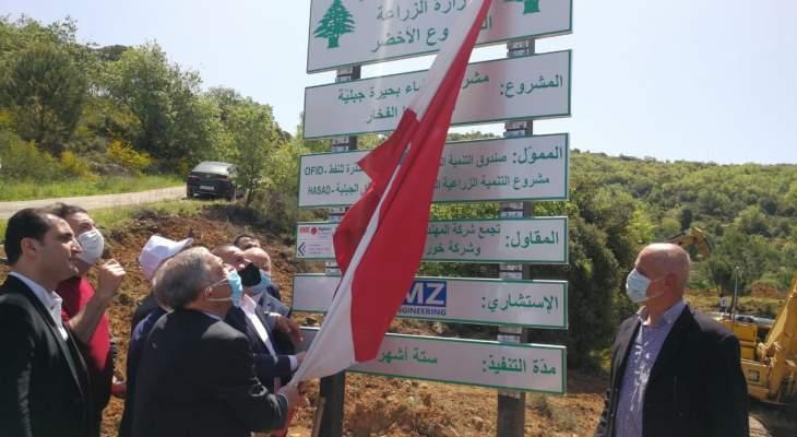 مرتضى يفتتح وبلدية راشيا الفخار اعمال الحفر ببحيرة حما صنوبر