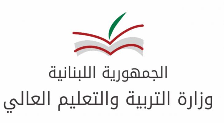 وزارة التربية حددت برنامج توزيع المواد على أيام الإمتحانات الرسمية