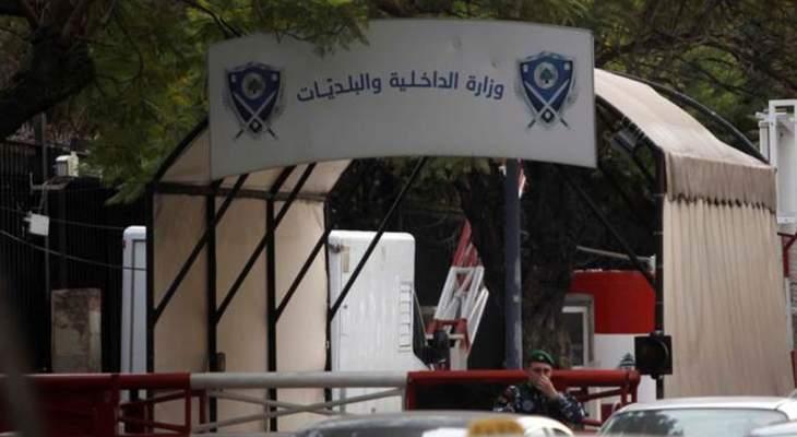 تدافع وتراشق بالحجارة بين القوى الأمنية والمتظاهرين أمام وزارة الداخلية