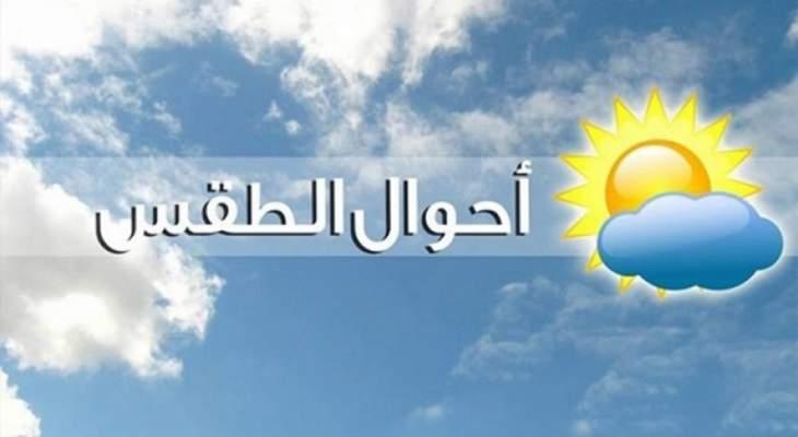 الطقس المتوقّع غدا مشمس مع ارتفاع بسيط بدرجات الحرارة في المناطق الجبلية والداخلية
