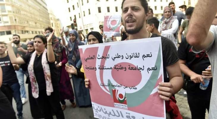 طلاب اللبنانية يعتصمون تضامنا مع الاساتذة ومطالبة باسترجاع استقلالية الجامعة