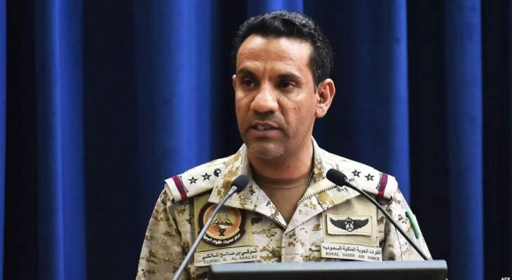 التحالف العربي: اعتراض وتدمير طائرة بدون طيار أطلقتها أنصار الله باتجاه المنطقة الجنوبية