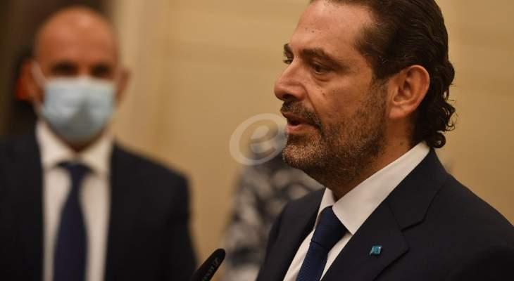 مصادر الشرق الاوسط: الحريري سيقدم لعون تشكيلة من 18 وزيرا بعد انتهاء مؤتمر الدعم