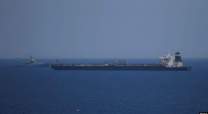 سلطات جبل طارق:الناقلة الإيرانية المحتجزة سيُفرج عنها بحلول مساء اليوم