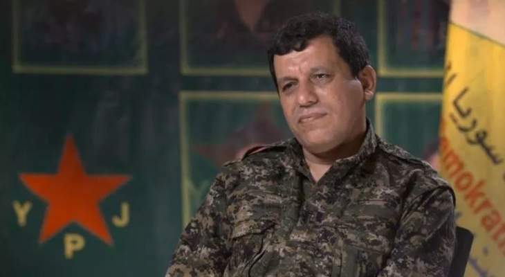 قائد قسد مهنئاً جونسون:لتعزيز العلاقات ورفع وتيرة العمل المشترك بسوريا