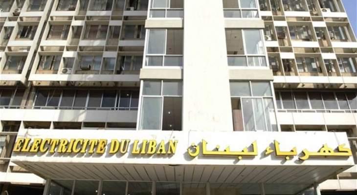 إقفال صالة الزبائن في المبنى المركزي لمؤسسة الكهرباء لثلاثة أيام بعد ظهور 3 إصابات بفيروس كورونا 