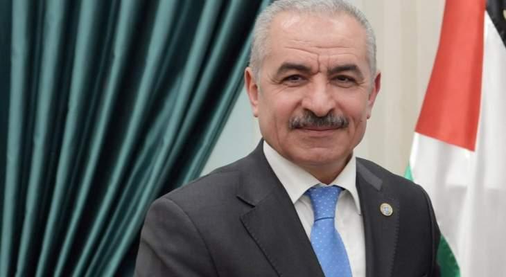 رئيس الوزراء الفلسطيني: لم يتم التشاور معنا بشأن مؤتمر اقتصادي تعقده أميركا