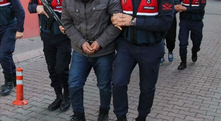 """الأمن التركي أوقف 35 عراقيا يُشتبه بانتمائهم لـ""""داعش"""" في أنقرة"""