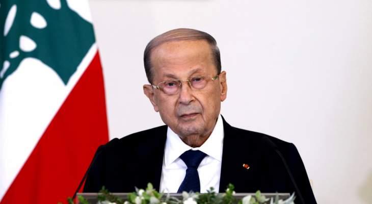 مصادر للشرق الأوسط: ما قاله عون ببياناته يعبر عن قناعاته ولم يكن يستجدي دعما من أحد