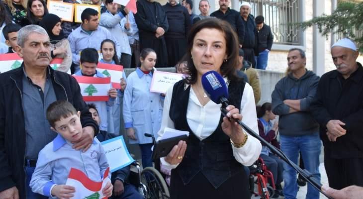 النشرة: وقفة تضامنية مع ذوي الاحتياجات الخاصة في سوق الخان بحاصبيا