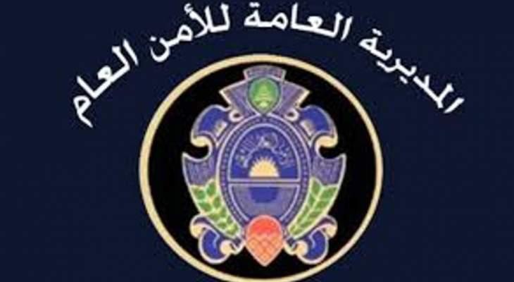 الأمن العام: اعادة تسيير بعض طلبات المواطنين خلال فترة الاقفال