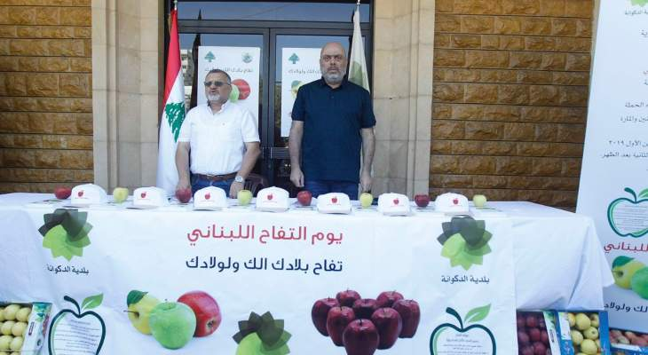 بلدية الدكوانة وزعت 2 طن من التفاح على الأهالي والمارة بساحة البلدة دعما للمزارع