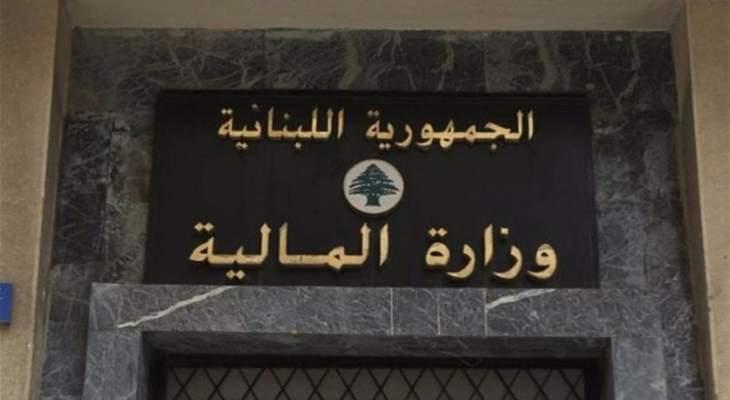 مصادر وزارة المال للـLBCI: المركزي لا يحتاج لموافقتنا لكشف الحسابات للتدقيق