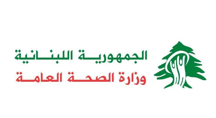وزارة الصحة: 39 حالة إيجابية على متن رحلات وصلت إلى بيروت في 5 و6 تموز