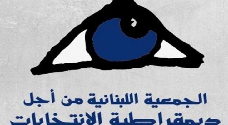 الجمعية اللبنانية من أجل ديموقراطية الانتخابات: كلام جمالي اعتراف بدفع مبالغ للناخبين
