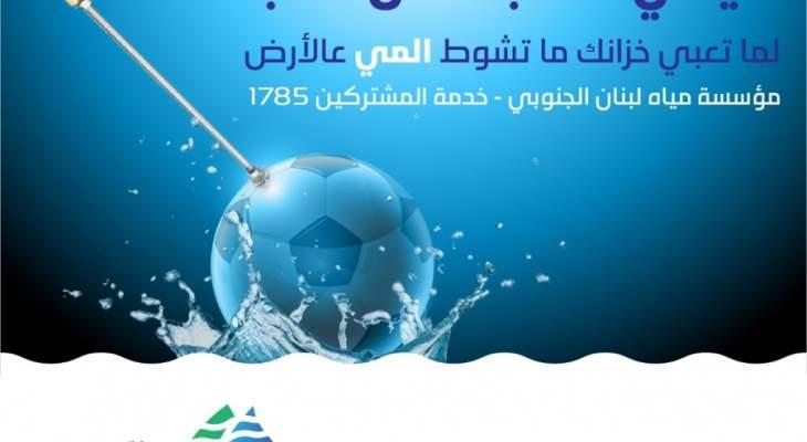 مؤسسة مياه لبنان الجنوبي: لتركيب فواشات خزان مياه على كافة الخزانات