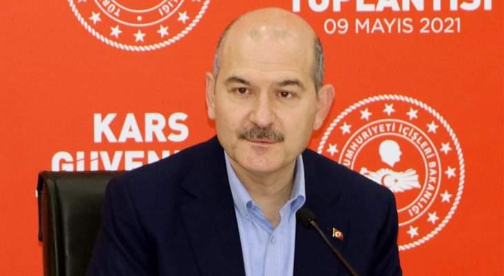 """الداخلية التركية: تحييد 10 إرهابيين مطلوبين في إطار عمليات """"أرن"""""""