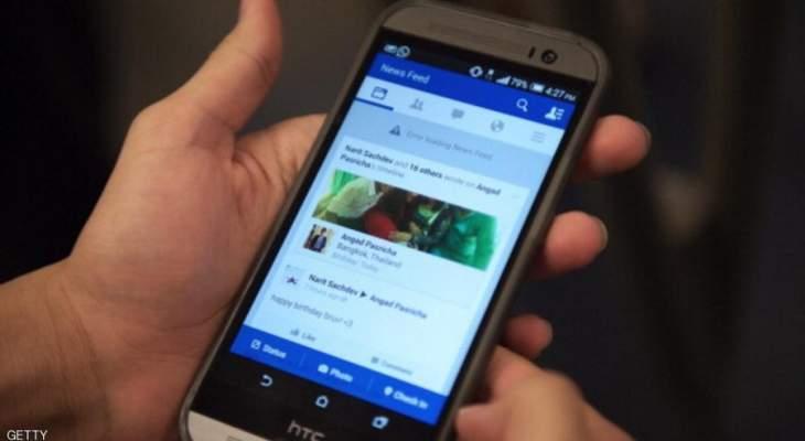 فيسبوك يخسر 15 مليون مستخدم في عامين