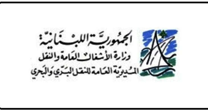 وزارة الاشغال: الورش الفنية بأعلى جهوزية لتأمين انسياب الامطار ومساعدة البلديات المختصة
