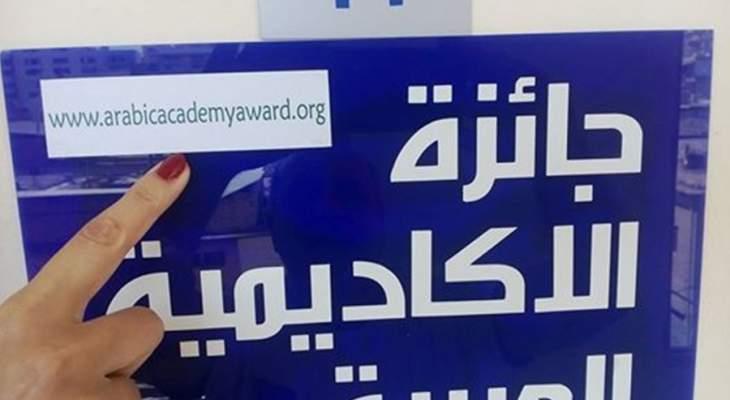 """""""جائزة الأكاديمية العربية"""" أصدرت عددا خاصا من نشرة """"بانوراما"""" الشبابية"""