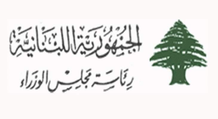رئاسة الحكومة: ترحيل 59 حاوية تحتوي على مواد شديدة الخطورة عُثر عليها بمرفأ بيروت وأماكن أخرى