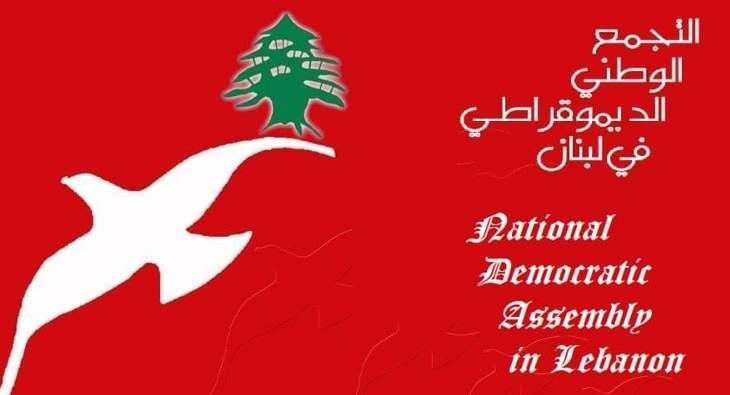 متعاقدو التجمع الديموقراطي: نندد بقرارات وزير التربية الجائرة في حقنا