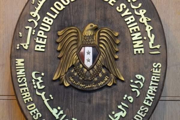 """خارجية سوريا ردا على قرار منظمة """"الكيميائي"""": سابقة خطيرة ونهج عدواني"""