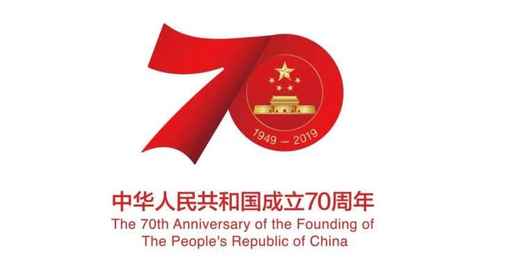 السفارة الصينية: بلادنا ستواصل دعمها لسيادة لبنان واستقلاله وتقديم المساعدات له