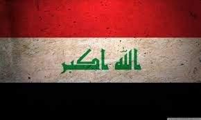 إنتخاب العراق نائباً لرئيس المؤتمر العام للوكالة الدولية للطاقة الذرية