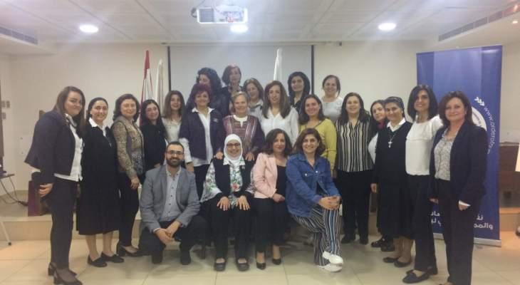 نقابة الممرضات والممرضين اختتمت برنامج القيادة نحو التغيير
