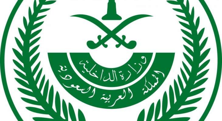 الداخلية السعودية: فتح الحدود البرية والبحرية والجوية اعتبارا من يوم الاثنين