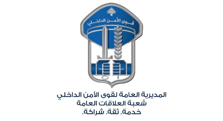 قوى الأمن: شعبة المعلومات أوقفت اثنين مشاركين بجريمة قتل وشخص آخر على علم بها